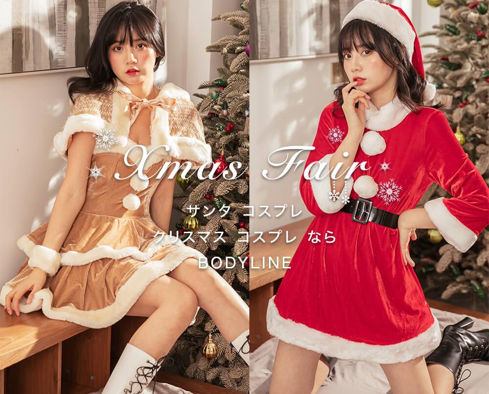 レディース かわいい クリスマスコスプレ