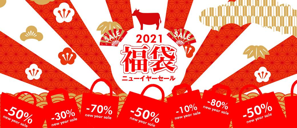 福袋 fukubukuro online lucky bags